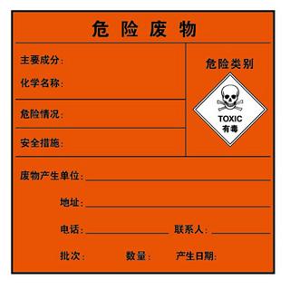 工作场所标识牌 安全标签 警示标示牌  杂类 告示牌 标识厂家